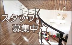 staff_bosyu